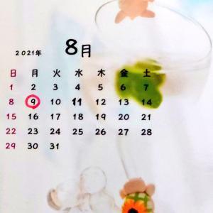 8月のカレンダー表記につきまして