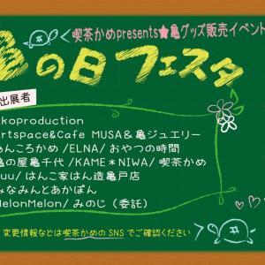 明日は亀戸で亀の日フェスタ2019!