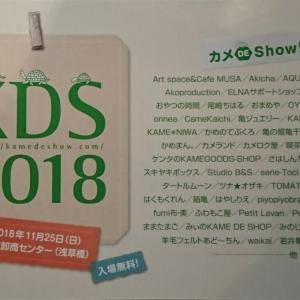 カメ DE Show! 2018出展あこ粘土カメちゃんず✨