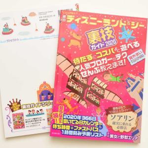 混雑や攻略を知りたい人は必見の執筆ガイド本『ビジュアル版 東京ディズニーランド&シー裏技ガイド 2020』が11月16日発売