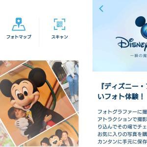 TDR公式アプリがディズニーフォトに対応!アプリがフォトキーに!TDL/TDSのアトラク写真もDL購入可能