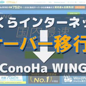 月100万PV超えサイトでも速い!さくらインターネットからConoHa WINGにサーバー移行しました