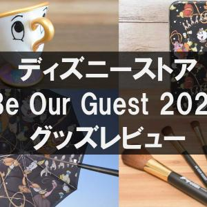 華やか&大人かわいい!『美女と野獣』の名シーンが目の前に!ディズニーストア『Be Our Guest 2020』グッズレビュー