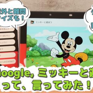 ディズニー絵本の読み聞かせ&難問クイズに挑戦!『OK Google, ミッキーと遊ぼう』Google Nest Hubで遊んでみた!