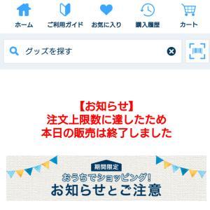 【繋がらない…】約20分で受付終了!期間限定で東京ディズニーランド・シーのオンライングッズ販売が5月26日からスタート