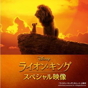 超実写版『ライオン・キング』スペシャル映像を『Disney DELUXE』で配信!アニメ版&スピンオフ作品も見逃せない