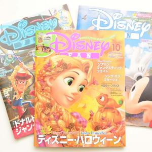今ならディズニーファンも12月分まで月33円で読める!雑誌読み放題は、年内パークに行く人こそ利用する価値アリ
