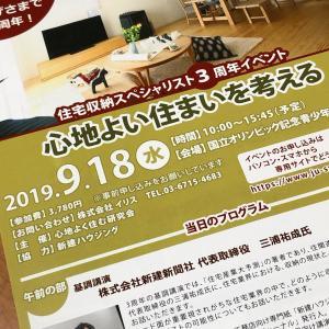 住宅収納スペシャリスト認定講座3周年イベントでした!