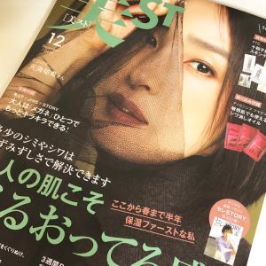 雑誌「美スト」12月号に載せて頂きました♪