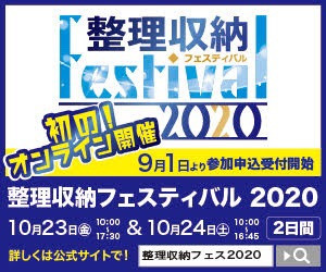 整理収納フェスティバル2020 早期申込割引は本日9/30までですよ!