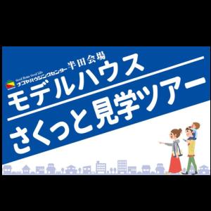明日7/31(土)は、ナゴヤハウジングセンター半田会場にてモデルハウスさくっと見学ツアー♪