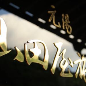 ☆日本酒好きにはおすすめの『一白水成』・『十五代彦兵衛』☆