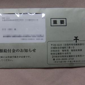 10万円支給案内が来ました!