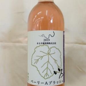 まるき葡萄酒 ブラッシュ