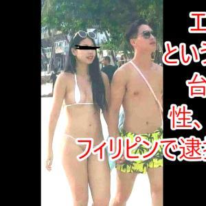 セクシー台湾人女性エロすぎるという理由で逮捕される!