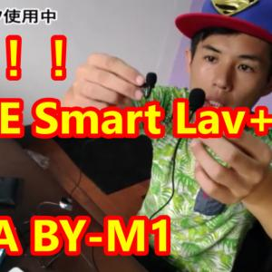 RODE Smart Lav+ VS. BOYA BY-M1 比較レビュー