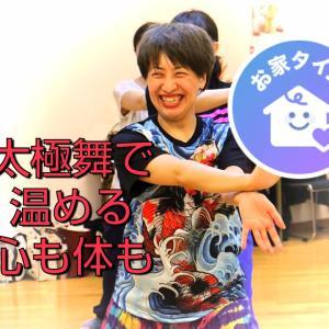 明日のしぴこ★は太極舞★サークル、土曜日のオンラインは太極舞レッスンからスタート!予約受付中!