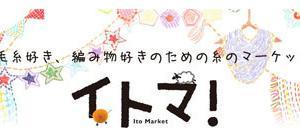 編み物好きのための糸のマーケット「イトマ!」