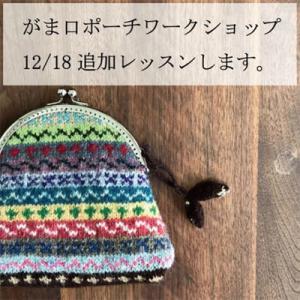 12/18・がま口ワークショップの詳細