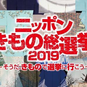 【ニッポンきもの総選挙2019 〜そうだ、きもので選挙に行こう〜】