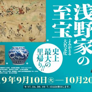 『入城400年記念 広島浅野家の至宝 ―よみがえる大名文化―』
