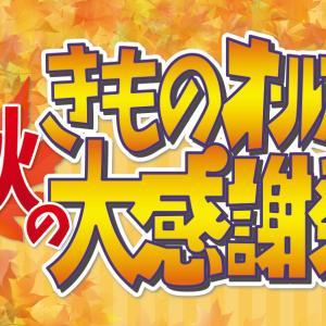 【きものオールスター秋の大感謝祭】
