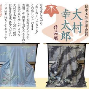 『大村幸太郎 作品展』
