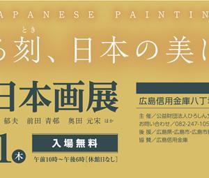 『第55回 秋の日本画展 幻想なる刻、日本の美に浸る秋。』