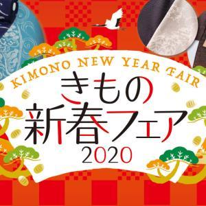 【きもの新春フェア 2020】