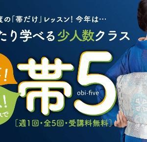 【帯だけレッスン】帯5