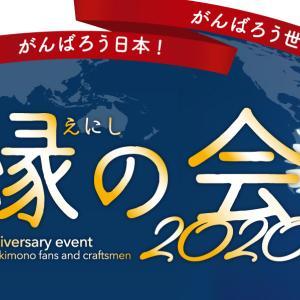 【縁の会 2020】