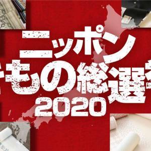 【ニッポンきもの総選挙2020】