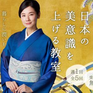 『日本の美意識を上げる教室』受講受付スタート!