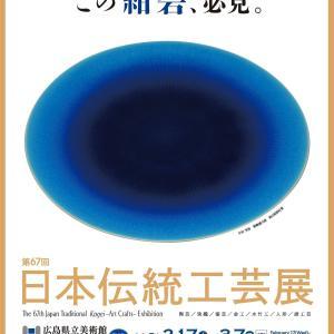 『第67回 日本伝統工芸展』