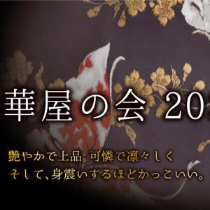 【Kさんの会 2021】