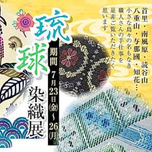 『琉球染織展』