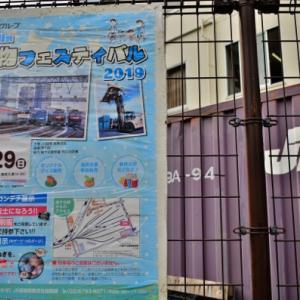 JR貨物【隅田川駅 貨物フェスティバル2019】~2年振り参戦~