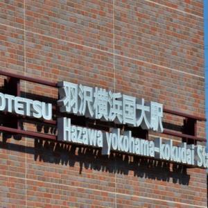 相模鉄道【2010年からの記録】~羽沢横浜国大駅~