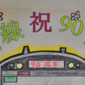 国鉄-JR【鶴見線90周年記念写真展】~行ってきた♪~