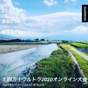 10/24 四万十ウルトラ100km2020 ハーフ走♪