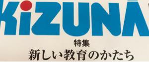 一年一冊  KIZUNA2680