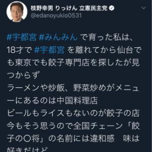 立憲民主党党首の枝野幸男議員のツイート