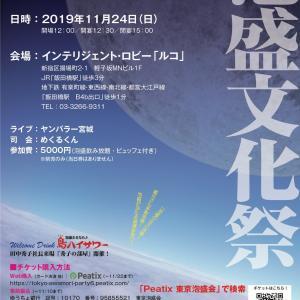 沖縄の酒造所が東京に大集合!東京泡盛会11/24