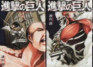 コミック 進撃の巨人 2・3