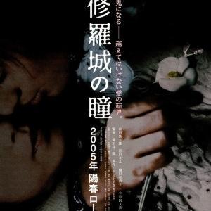 阿修羅城の瞳(映画)