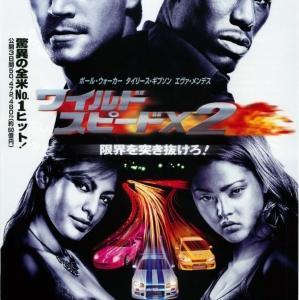 ワイルド・スピード X2
