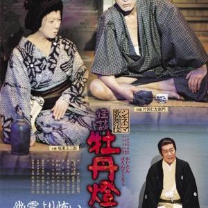 シネマ歌舞伎 怪談 牡丹灯籠
