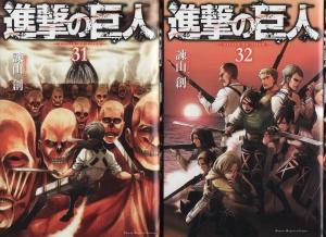 コミック 進撃の巨人 31・32