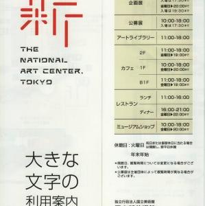 ファッション イン ジャパン 1945-2020