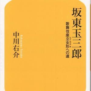 読書 「坂東玉三郎 歌舞伎座立女形への道」